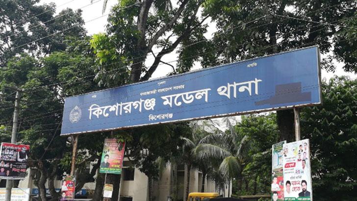 কিশোরগঞ্জ মডেল থানা