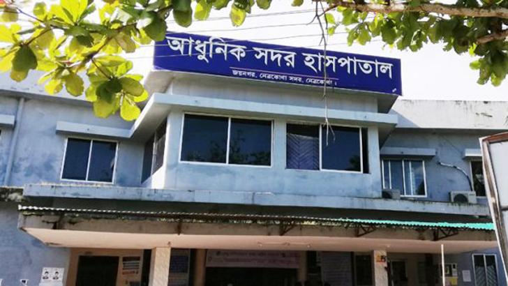 নেত্রকোনা আধুনিক সদর হাসপাতাল