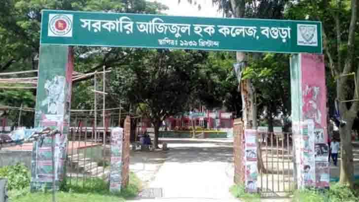 বগুড়া সরকারি আজিজুল হক কলেজ