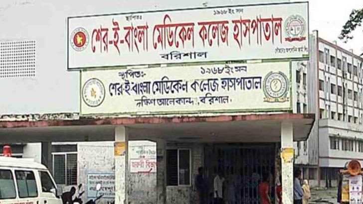 বরিশাল শের-ই-বাংলা মেডিকেল হাসপাতাল