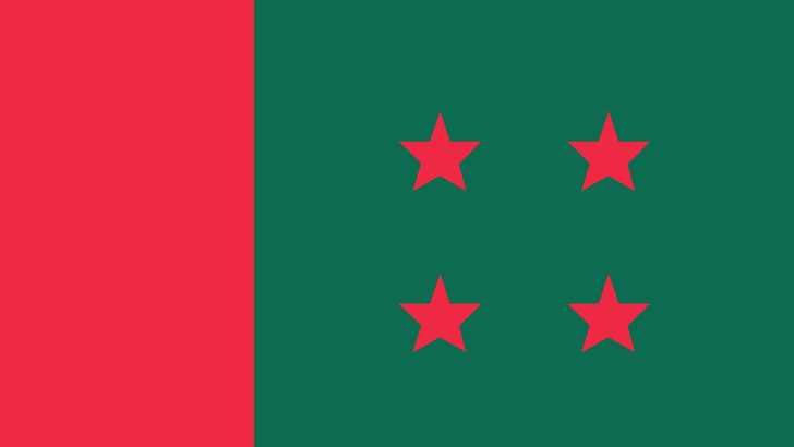 বাংলাদেশ আওয়ামী লীগ