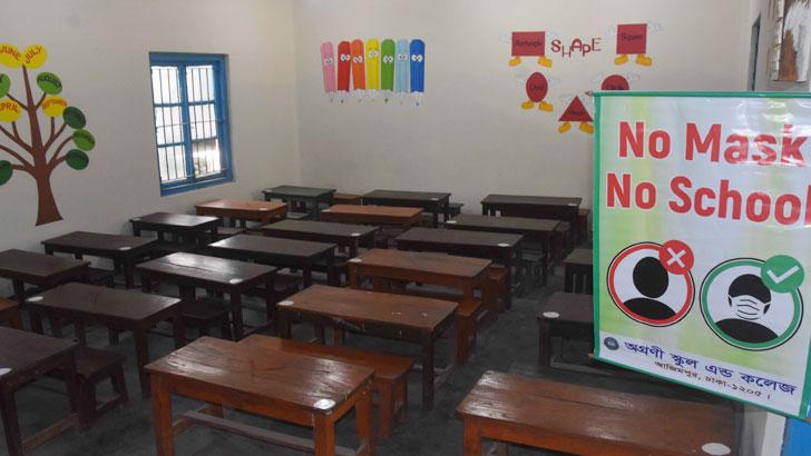 ৫৪৪ দিন পর খুলছে শিক্ষাপ্রতিষ্ঠান