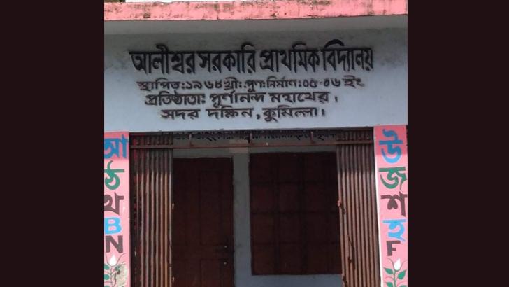গোপনে স্কুলের পুরনো সামগ্রী বিক্রি করলেন প্রধান শিক্ষক