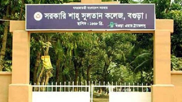 বগুড়া শাহ্ সুলতান কলেজ
