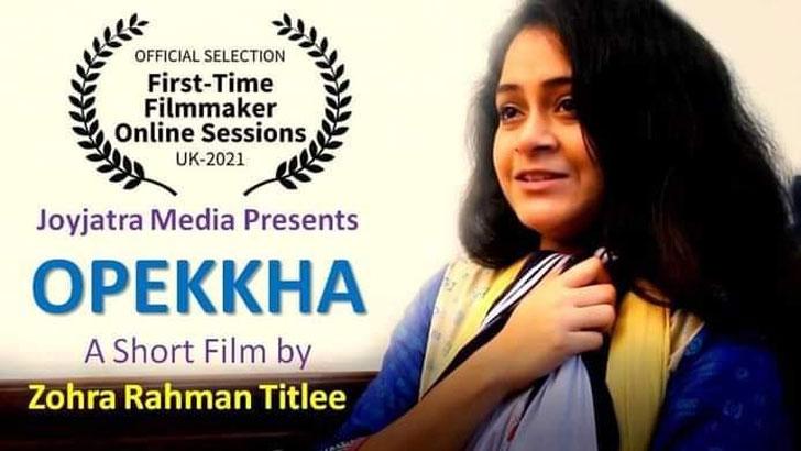 আন্তর্জাতিক চলচ্চিত্র উৎসবে শিশু নির্মাতা তিতলীর 'অপেক্ষা'