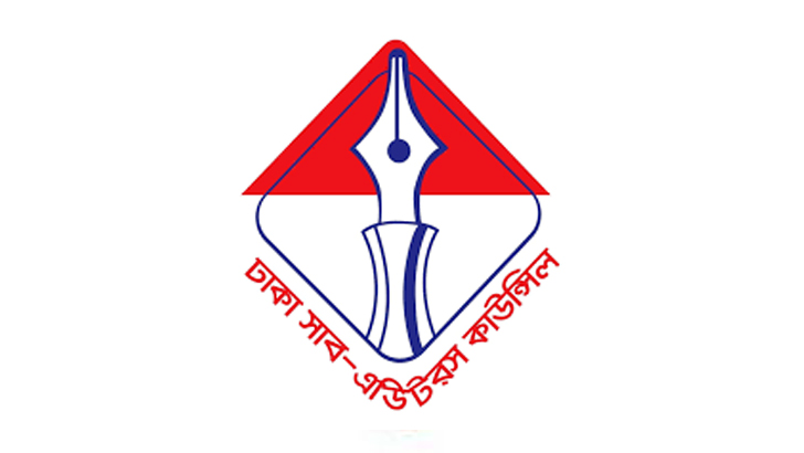 ঢাকা সাব-এডিটরস কাউন্সিল (ডিএসইসি)