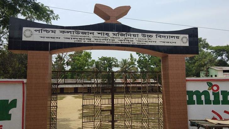 পশ্চিম কলাউজান শাহ মজিদিয়া উচ্চ বিদ্যালয়
