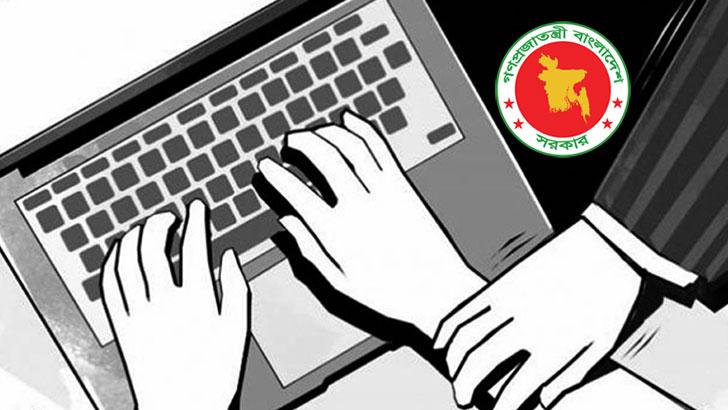 তথ্য অধিকার আইন