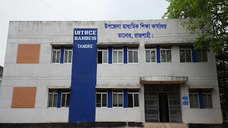 উপজেলা মাধ্যমিক অফিসারের কার্যালয়