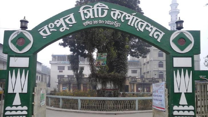 রংপুর সিটি করপোরেশন