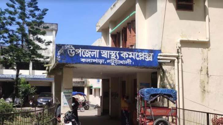 কলাপাড়া উপজেলা স্বাস্থ্য কমপ্লেক্স