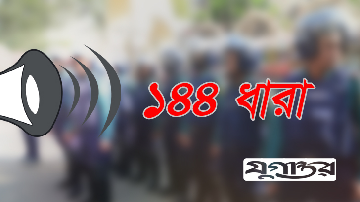 চৌমুহনী পৌরসভা এলাকায় ১৪৪ ধারা