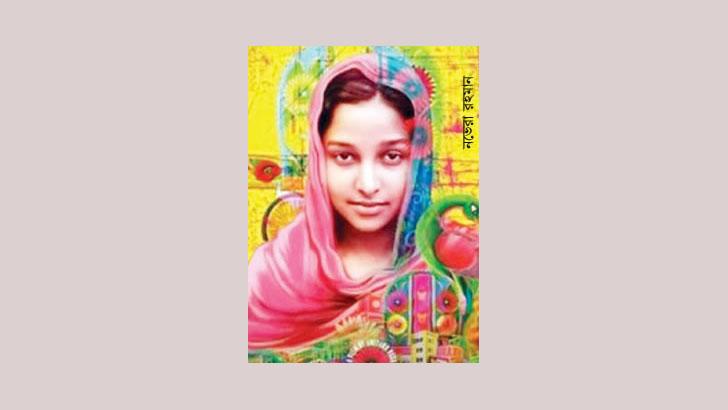 'রিকশা গার্ল'