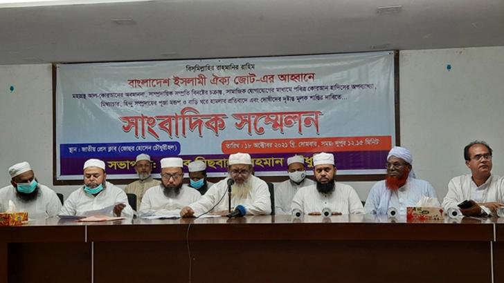 ধর্মীয় নেতাদের নিয়ে 'অসাম্প্রদায়িক মঞ্চ' প্রতিষ্ঠা করবে ইসলামী ঐক্যজোট