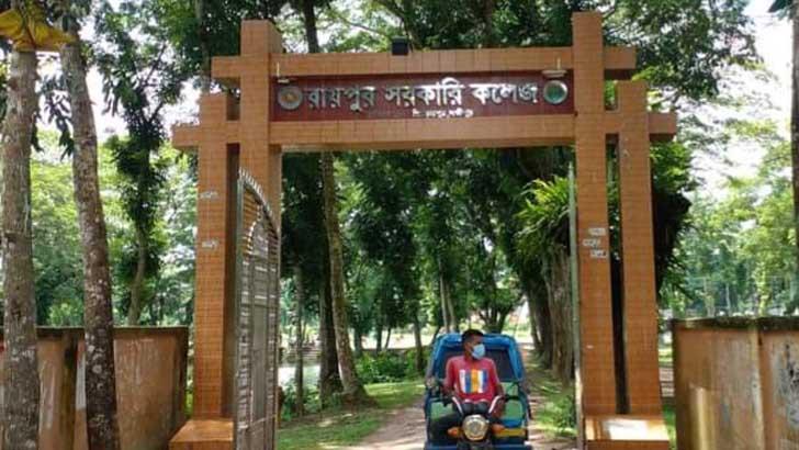 রায়পুর সরকারি কলেজ