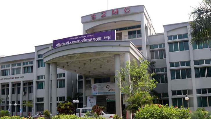শহীদ জিয়াউর রহমান মেডিকেল কলেজ