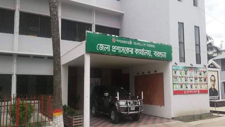 বরগুনা জেলা প্রশাসকের কার্যালয়ে চাকরি