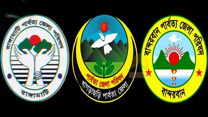 পার্বত্য জেলা